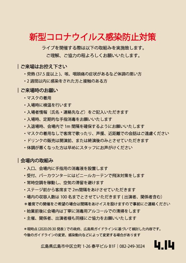 コロナ対策取組みR3.01