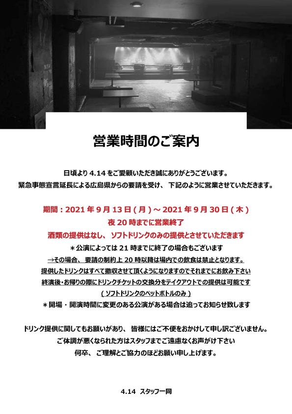 時短営業9.13~